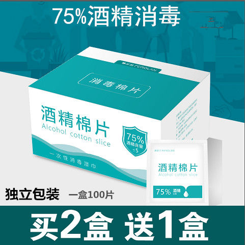 医用75度酒精棉片一次性杀菌消毒湿巾擦手机餐具小包装便携随身