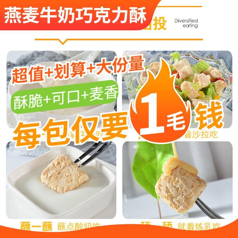 【1包1毛钱】燕麦巧克力涂层酥牛奶麦酥饼干零食小吃多规格