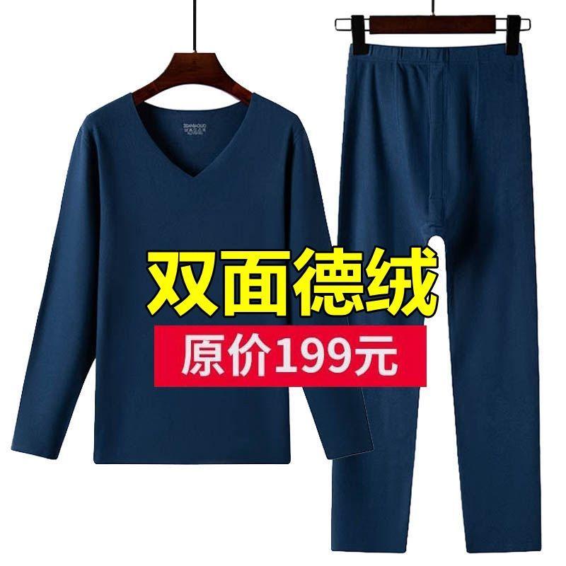 自发热德绒恒温男士保暖内衣男套装秋衣秋裤加绒加厚保暖衣打底衫