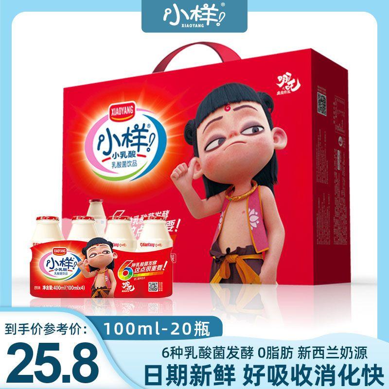 乳酸菌饮料20瓶儿童酸奶整箱批发早餐奶营养含乳饮料牛奶礼盒装