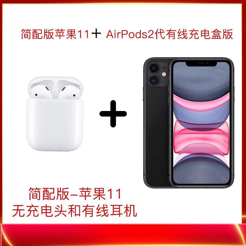 【简配版iPhone11送AirPods2有线充电盒版 】iPhone  11智能手机【11月5日发完】