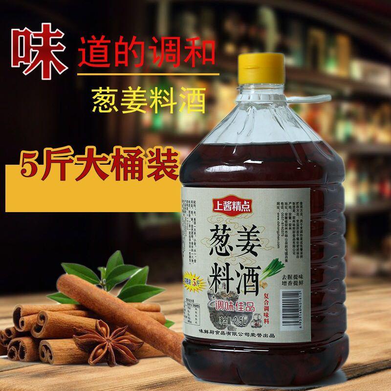 5斤装料酒去腥解腻炒菜调味提鲜食