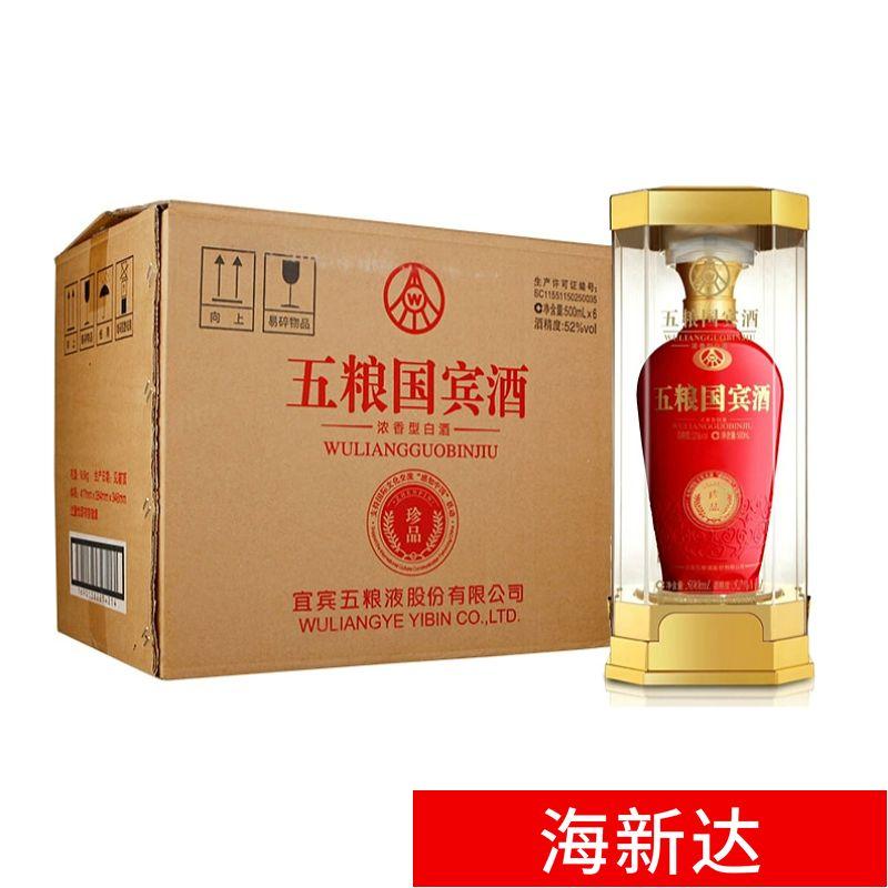 【整箱】五粮液国宾酒珍品52度500ml*6瓶浓香型白酒婚宴喜酒