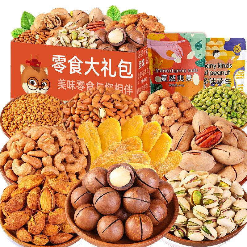 零食大礼包网红小吃一整箱好吃干果夏威夷果每日坚果休闲食品批发