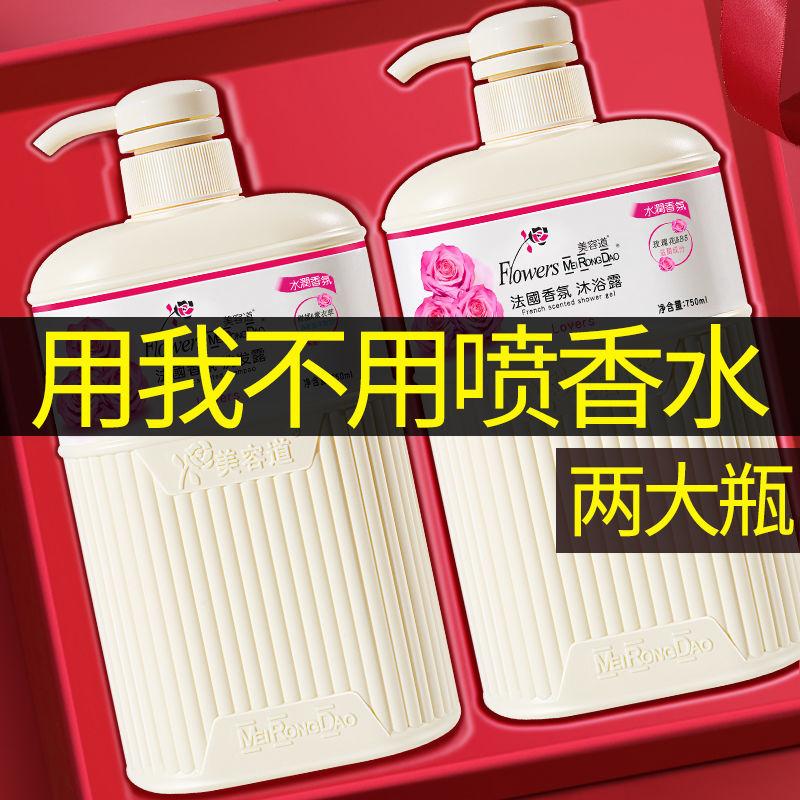 玫瑰精油留香沐浴露香水持久留香洗发水膏控油去屑男女家庭装套装