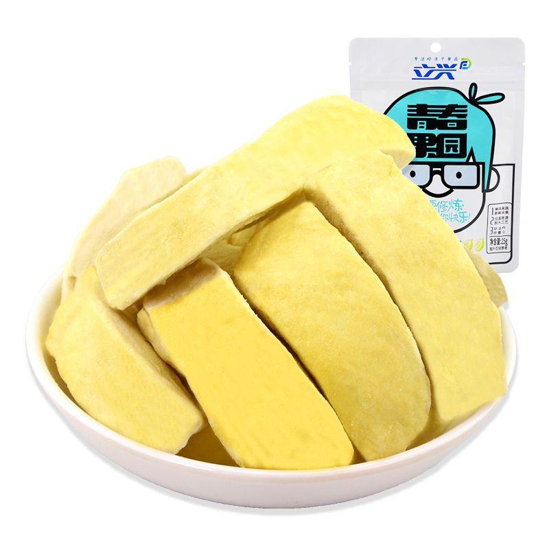 【官方推荐】立兴冻干榴莲干泰国金枕头水果干特价零食批发榴莲酥