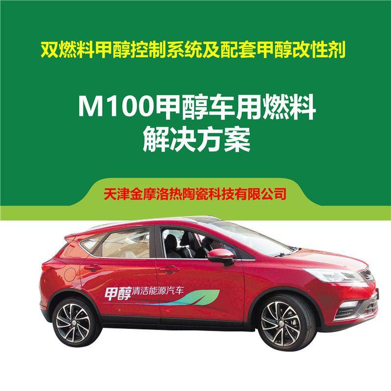 酒精M100甲醇汽车加装新能源双燃料控制系统纯烧去积碳低温冷启动