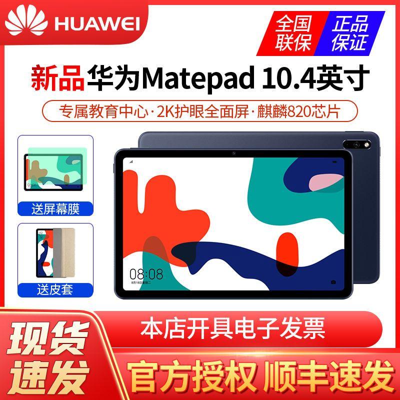 新低!2K护眼全面屏:华为 MatePad 10.4英寸平板电脑 4GB+64GB 新款WiFi版