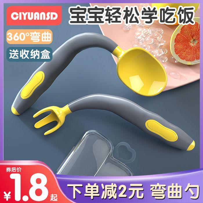 宝宝学吃饭训练勺子儿童弯头饭勺歪头餐具婴儿辅食叉子软勺可弯曲