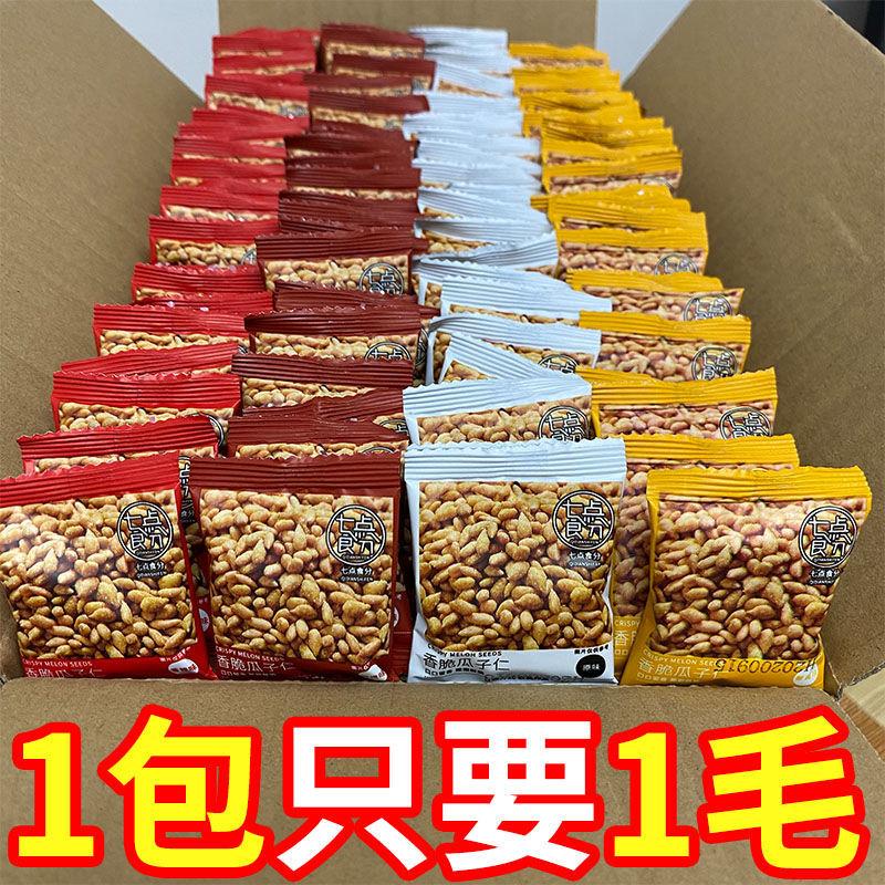 蟹黄味瓜子仁葵花籽零食蟹味炒货批发散装整箱特价学生瓜子南瓜子