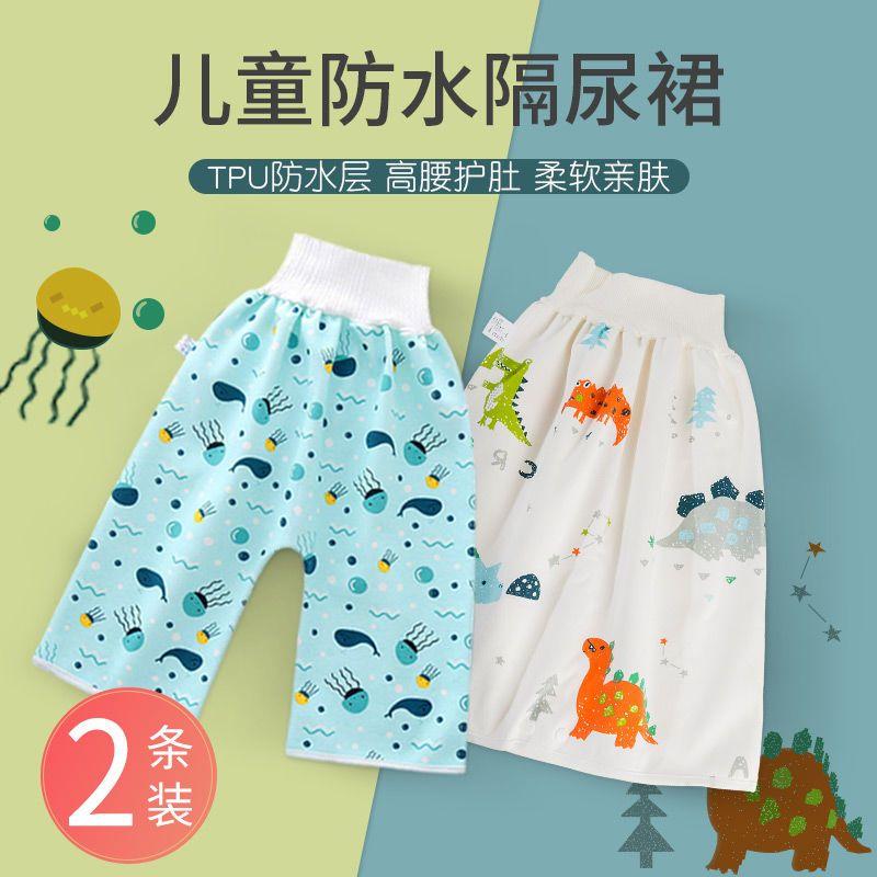 宝宝隔尿裙神器婴儿戒尿布湿防水防漏可洗纯棉尿床儿童训练尿布裤