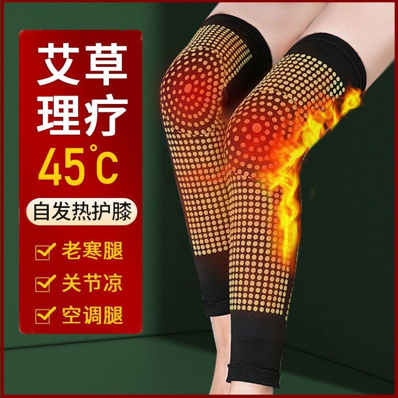 艾草护膝盖保暖男女加长加厚冬季护腿老人风湿老寒腿自发热护膝