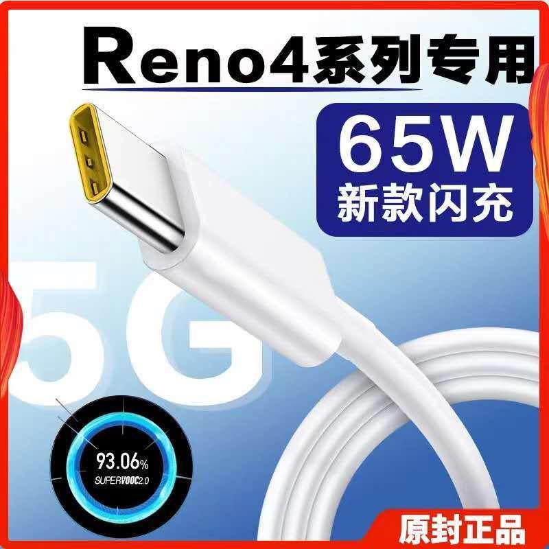 OPPOReno4 4pro 65w超级闪充线Reno4SE充电线FIndx2 2pro