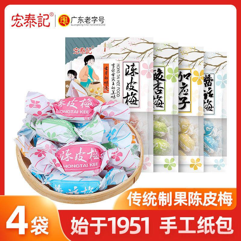 宏泰记纸包加应子梅子272g加应子话梅酸杏果脯儿童年零食