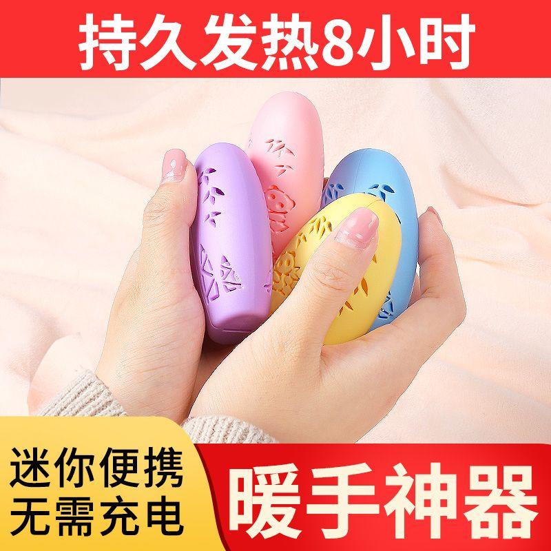 【8小时发热】暖手蛋自发热替换芯冬季暖手神器迷你暖手宝学生