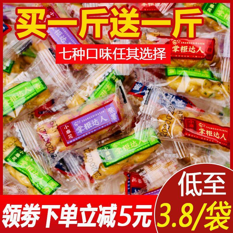 【买1斤送1斤】重庆手工小麻花散装小袋装独立包装小吃休闲零食