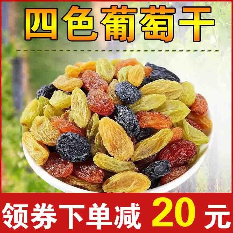 领劵立减】2斤新疆多彩葡萄干吐鲁番250克四色葡萄干大颗粒批发