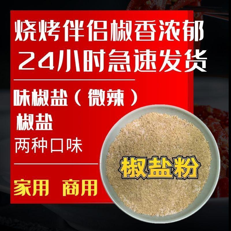椒盐粉撒料烧烤铁板烤羊肉串味椒盐调料手抓饼100g/350/500g
