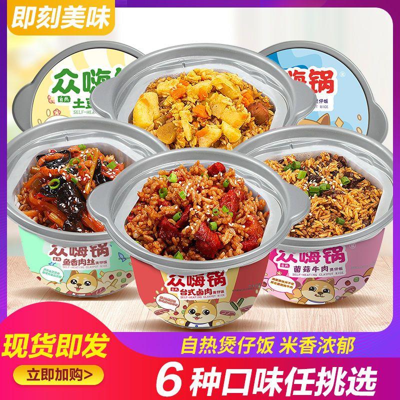 众嗨锅自热米饭学生特价煲仔饭方便速食即食懒人盖浇饭外婆菜拌饭