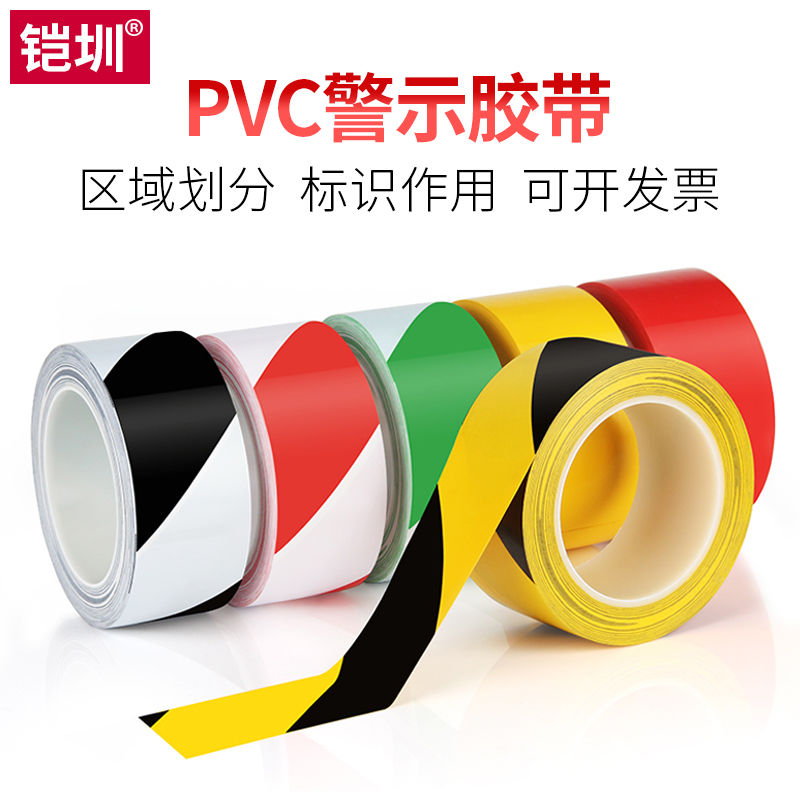 57828-PVC警示胶带黑黄斑马线胶带地标线警戒彩色红白划线定位地板胶带-详情图