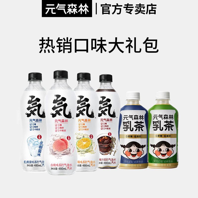 元気森林气泡水480ml*4瓶+乳茶450ml*2瓶混合6瓶装
