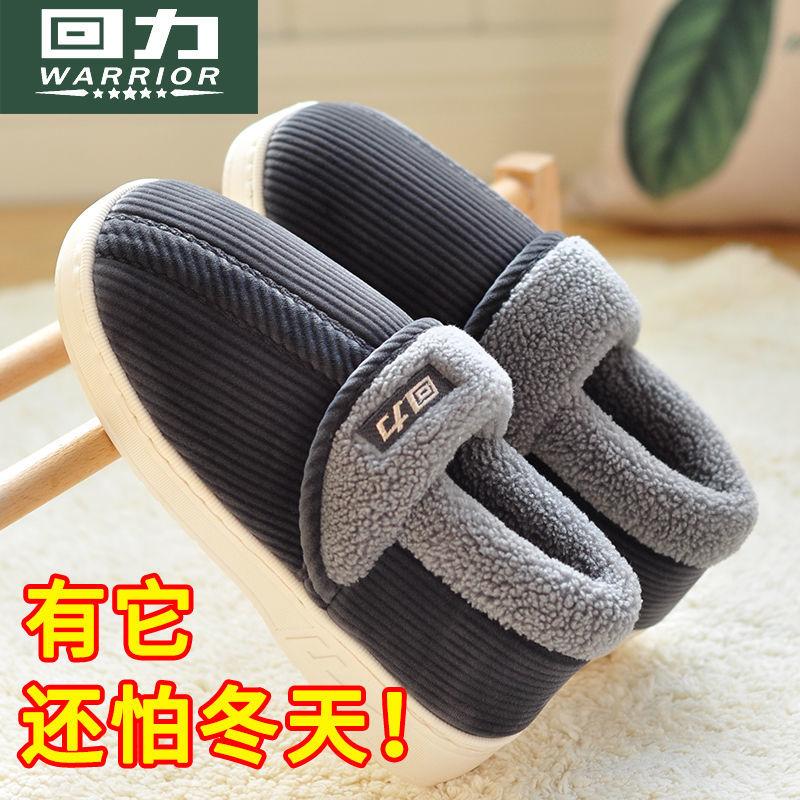 回力男士棉拖鞋包跟包后跟包脚跟家居家用防滑室内保暖棉鞋女冬季