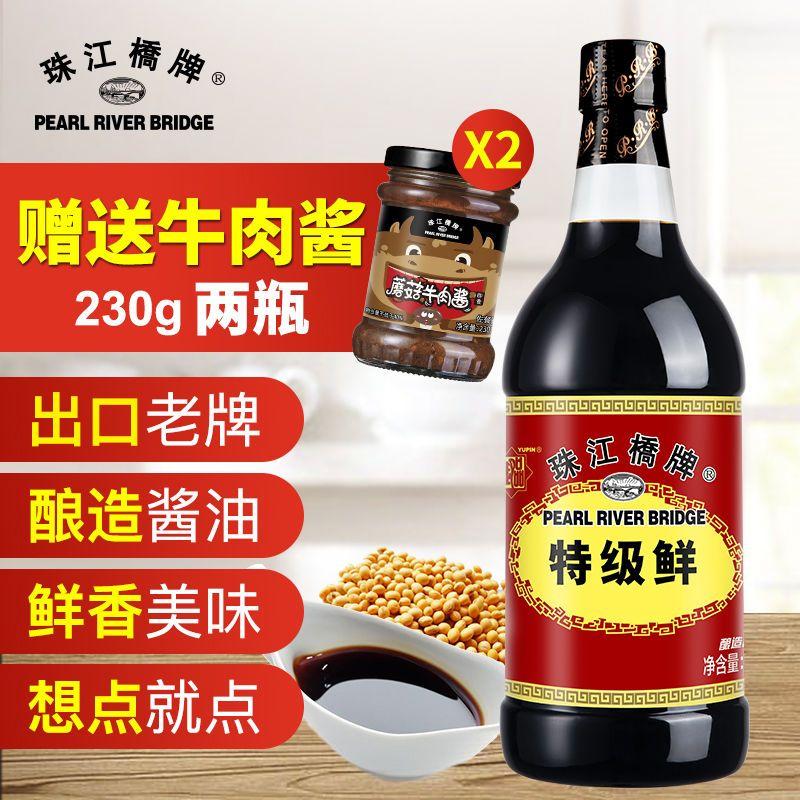 珠江桥牌特级鲜味生抽酱油1L酿造酱油豉油出口配方家用厨房调味品