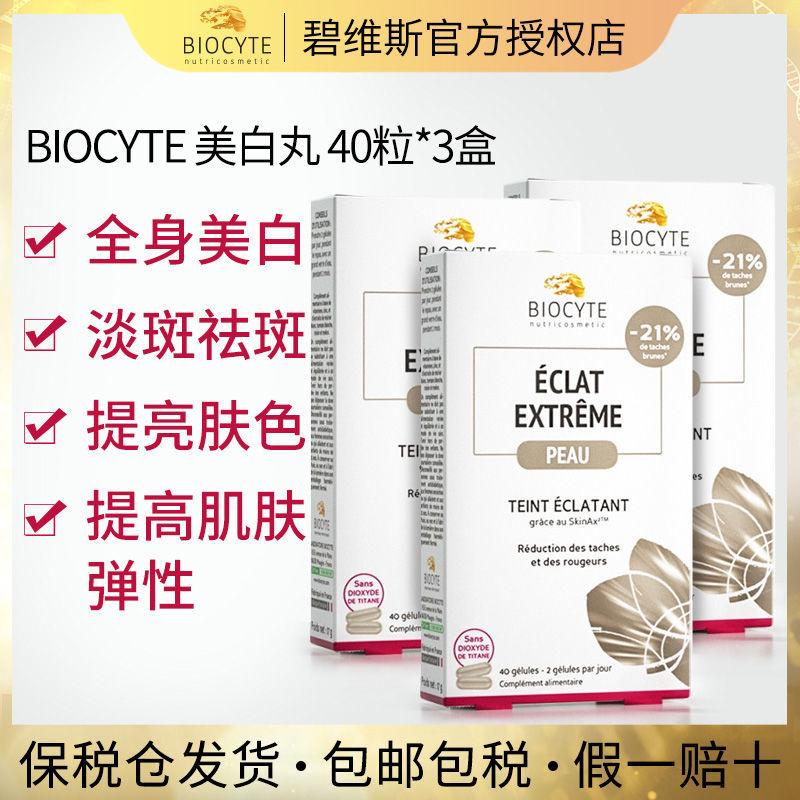 美白丸葡萄籽3盒淡斑提亮肌肤全身美白皮肤进口正品Biocyte碧维斯