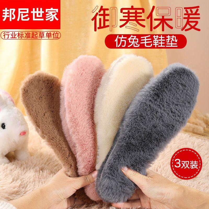 保暖鞋垫男女加厚吸汗防臭透气加绒仿兔毛软底舒适超软棉鞋垫冬季