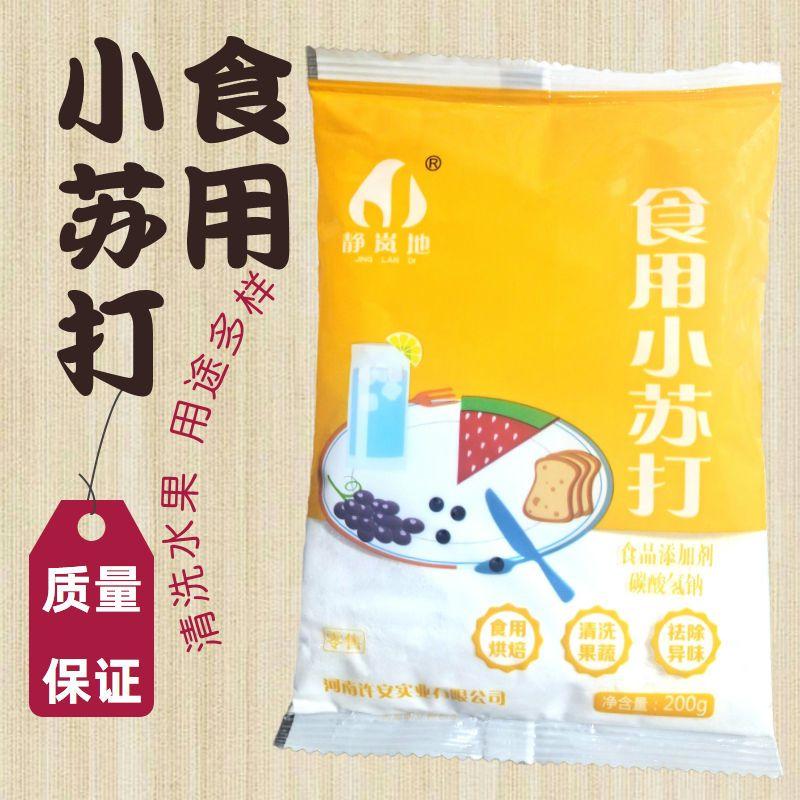食用小苏打粉食品级实惠清洁去油污食品级厨房清洁原料