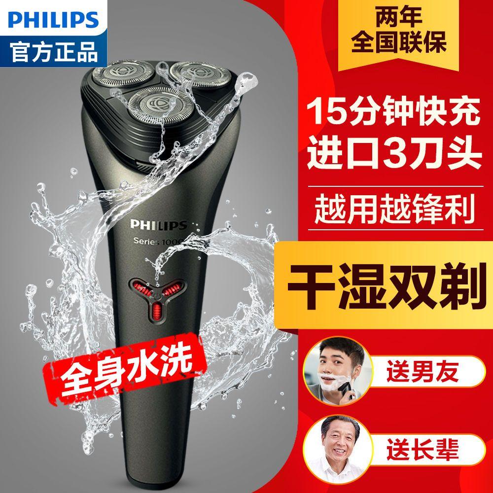 百亿补贴:PHILIPS 飞利浦 S1203/02 全身水洗 剃须刀