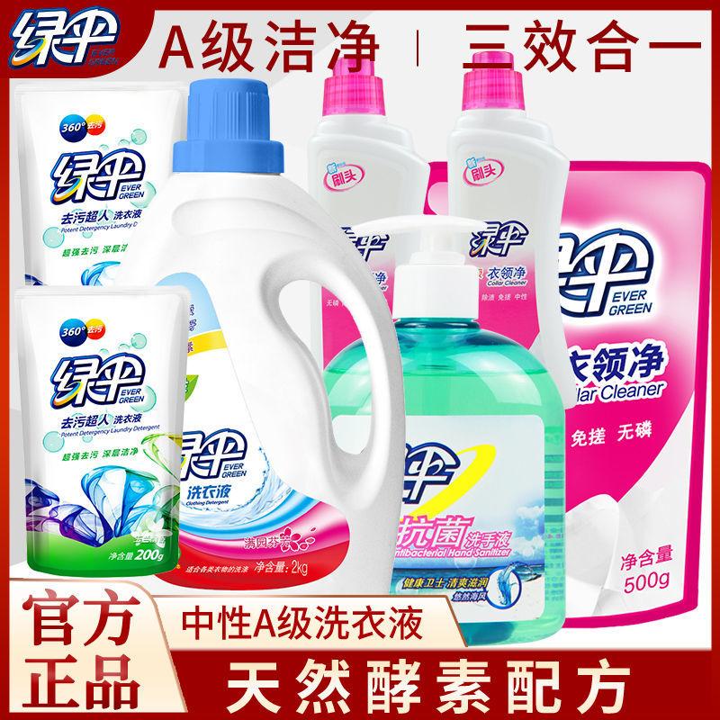 【品牌】绿伞中性A级洗衣液