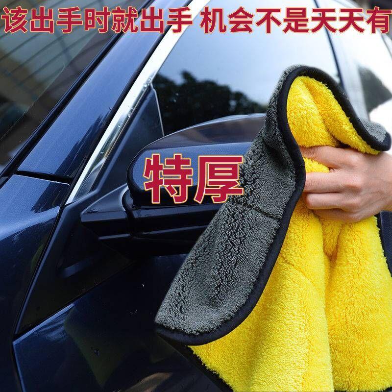 双面超厚擦车巾内饰巾家用抹布吸水不掉毛不伤车不掉色多用途毛巾