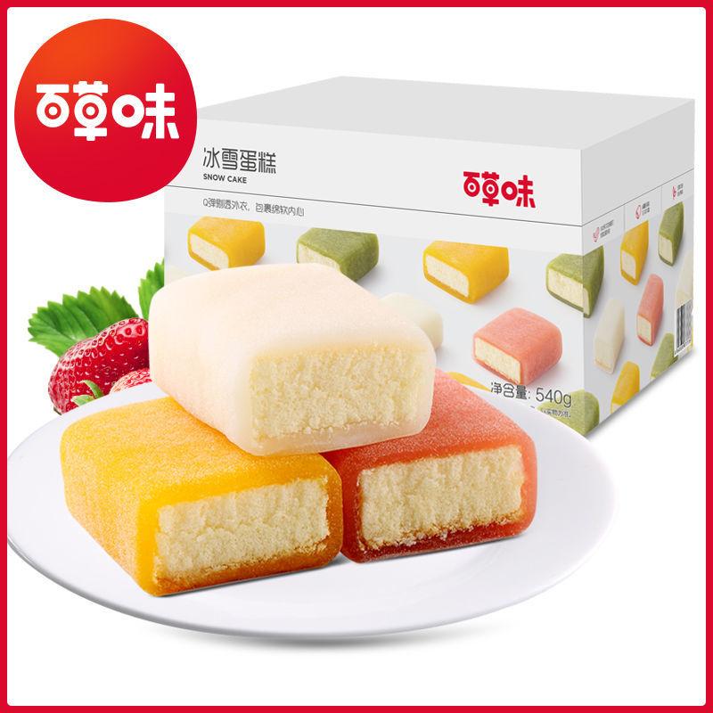 【百草味冰雪蛋糕540g】麻薯夹心整箱早餐面包网红零食