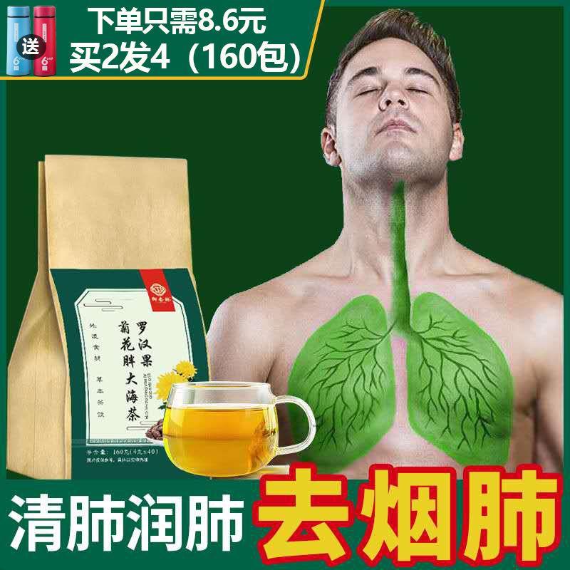 【买2发4】清养肺润肺茶罗汉果胖大海菊花金银花枇杷养生茶叶40包