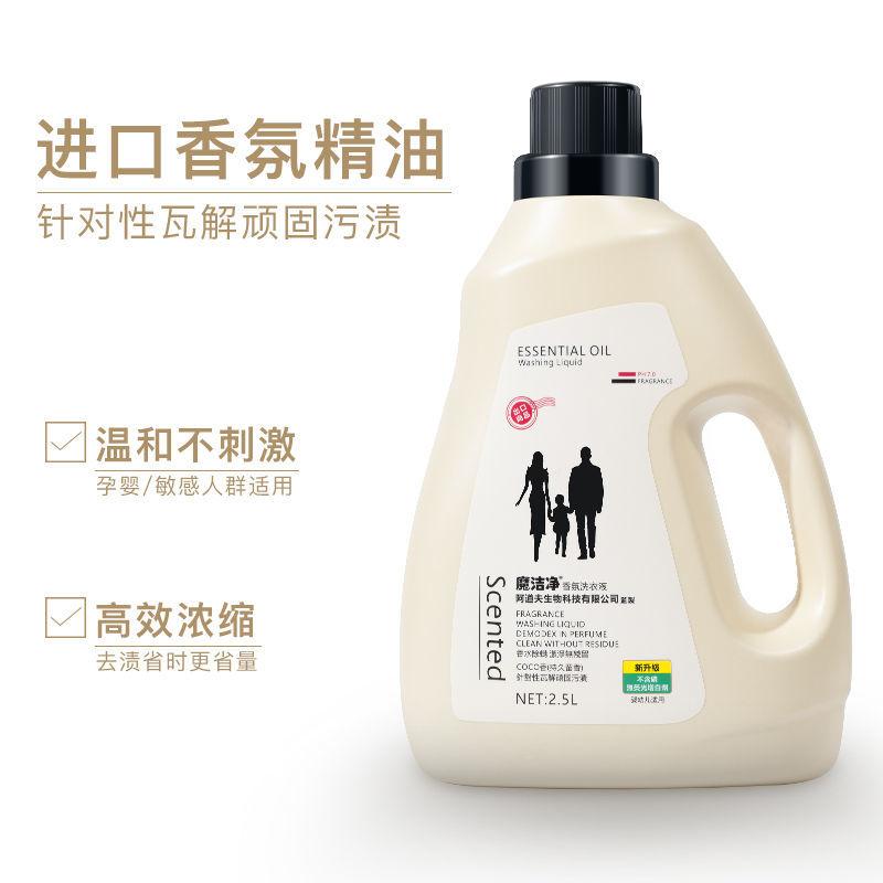 75725-有赠品】魔洁净香水洗衣液香味持久超香家庭装洁净多规格大瓶留香-详情图