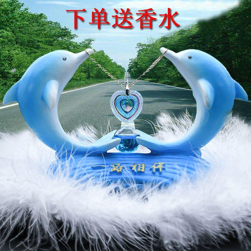 汽车摆件新款车内装饰用品摆件汽车香水车载香水小车饰品情侣海豚