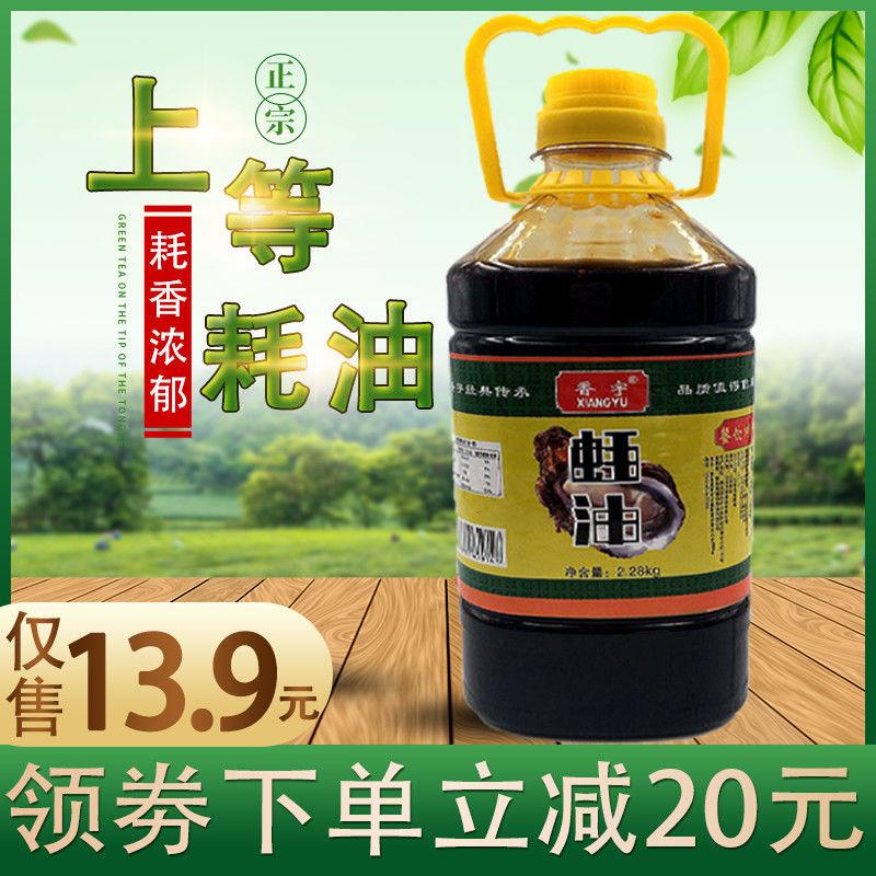 上等耗油4.5斤正宗耗油家用勾芡拌面炒菜腌肉火锅蘸料超值耗油