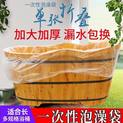 加厚50只折叠一次性泡澡袋子浴袋浴膜酒店浴缸套木桶沙棘排毒袋