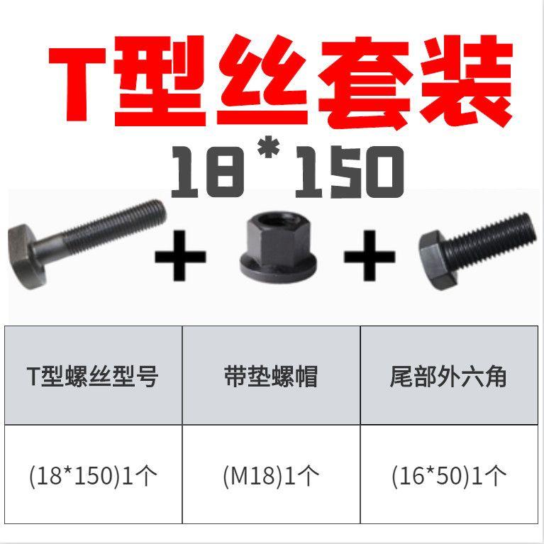 便宜的平行压板模具T型双头丝套装铣床加硬冲床注塑机m10m12m1416182022