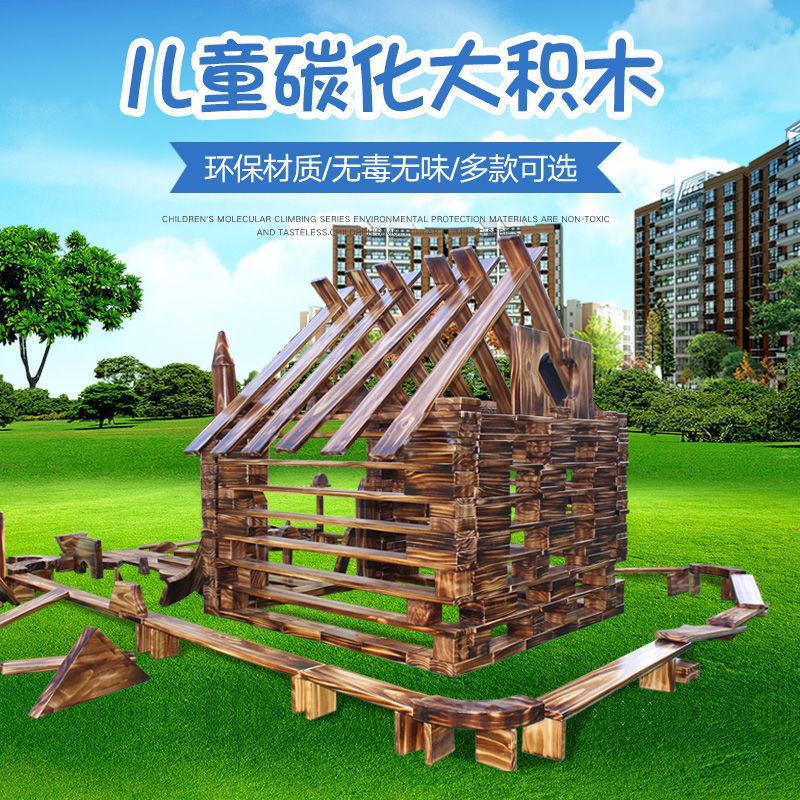 幼儿园超大大型碳化积木木制实木儿童户外炭烧建构区益智搭建木头