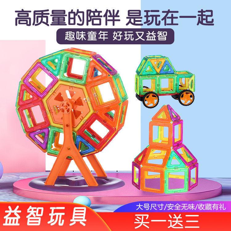 磁力片积木小号儿童吸铁石玩具磁性磁铁3-6岁男女孩散片拼装益智主图7