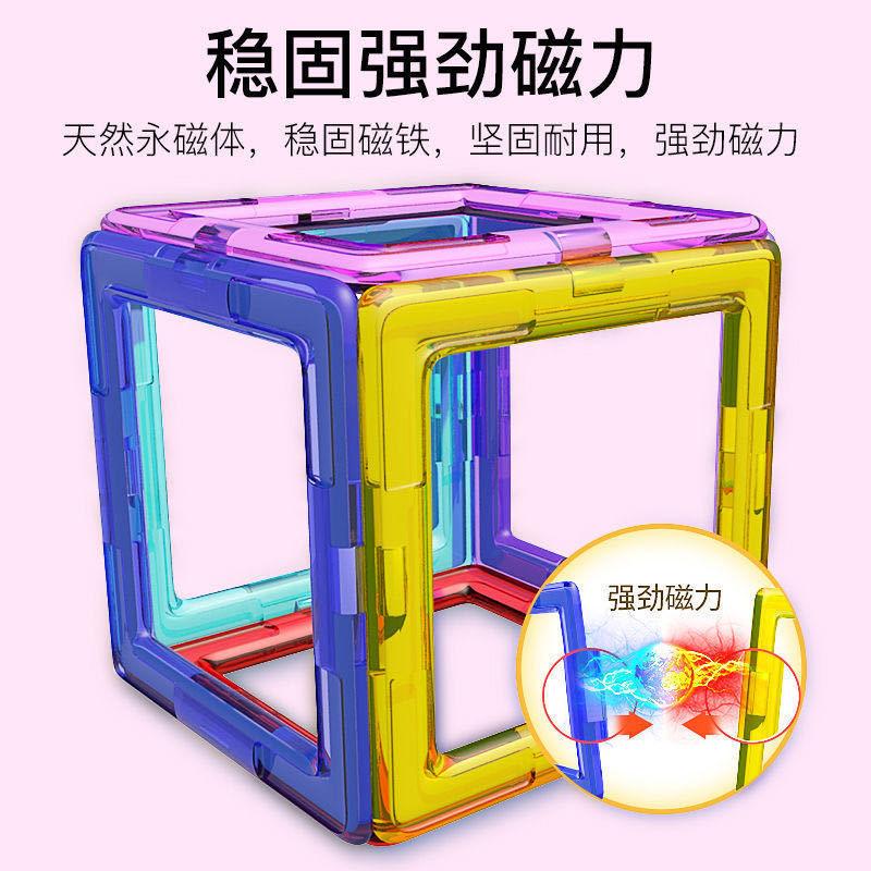 磁力片积木小号儿童吸铁石玩具磁性磁铁3-6岁男女孩散片拼装益智主图3