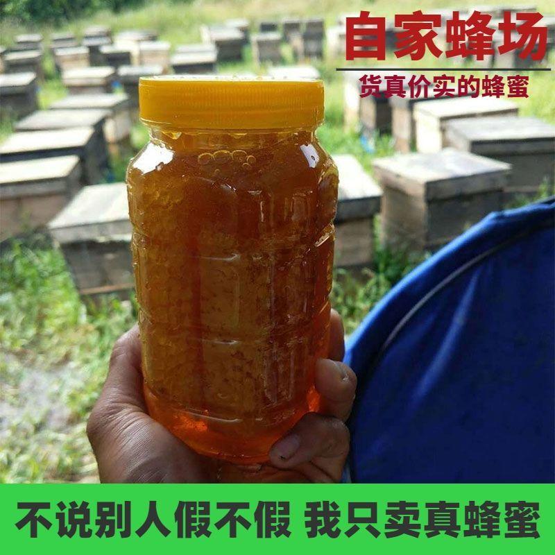 正品天然正宗蜂蜜 农家自产纯正原味野生百花洋槐枣花结晶土蜂蜜