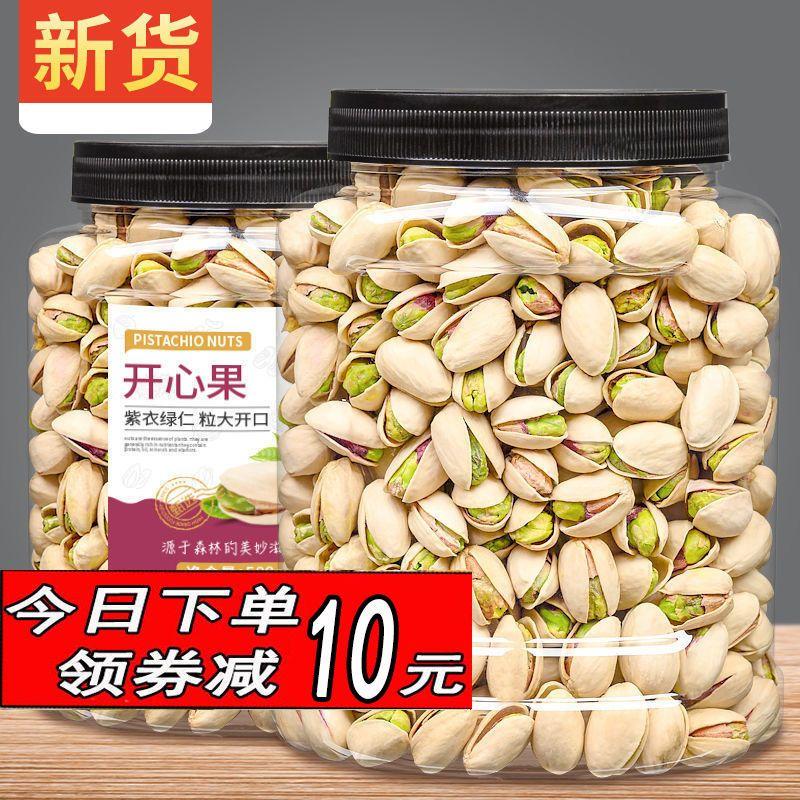 【限时特价】新货自然开口开心果大颗粒含罐1000 g-50 g