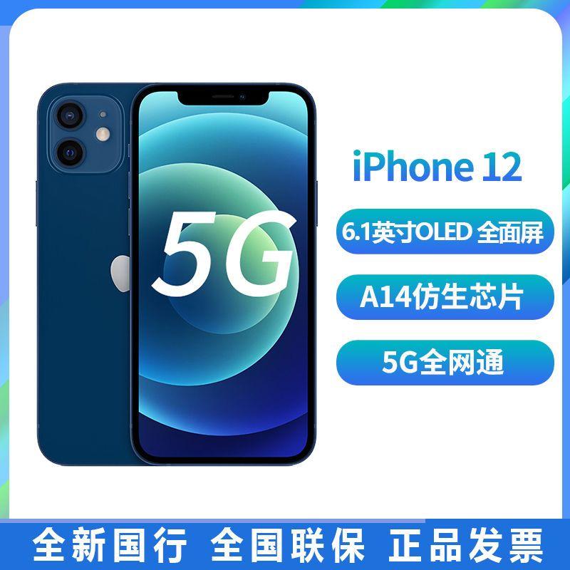 值哭!整点领券:Apple苹果 iPhone 12 5G全网通智能手机