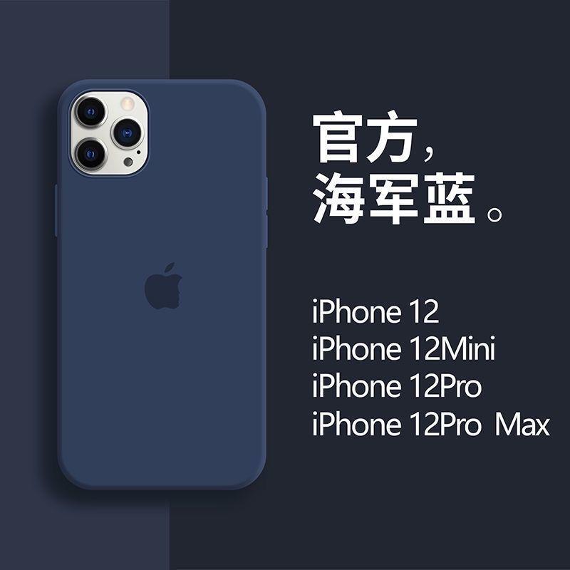 苹果12液态硅胶12pro手机壳防摔iPhone12promax纯色7plus男女软壳