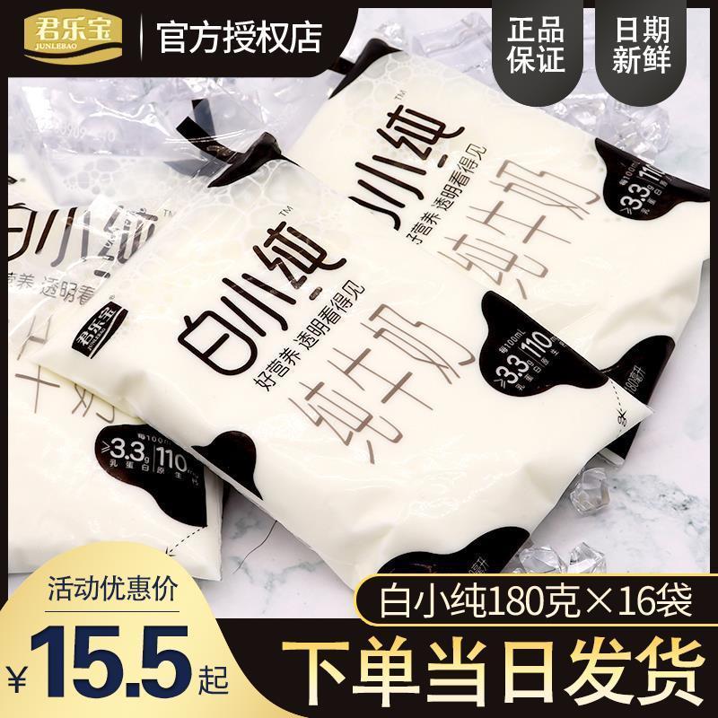 54344-君乐宝白小纯纯牛奶袋装180ml*16整箱批特价儿童牛奶学生早餐批发-详情图