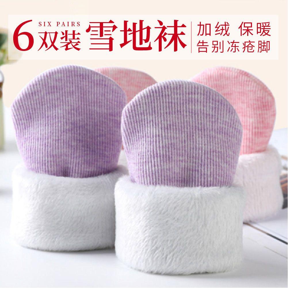 超值6双装冬天袜子女加绒加厚抗寒家居保暖袜保暖神器男士地板袜