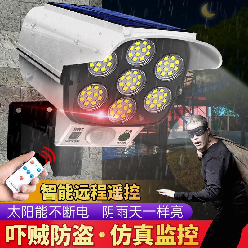 大阳能庭院灯人体感应户外院子灯家用仿真监控摄像头充电照明路灯